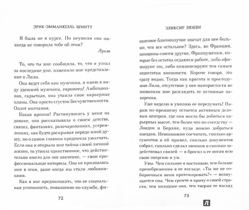 Иллюстрация 1 из 18 для Эликсир любви. Если начать сначала - Эрик-Эмманюэль Шмитт | Лабиринт - книги. Источник: Лабиринт