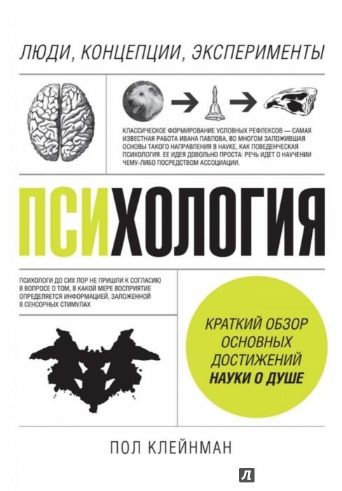 Иллюстрация 1 из 53 для Психология. Люди, концепции, эксперименты - Пол Клейнман | Лабиринт - книги. Источник: Лабиринт