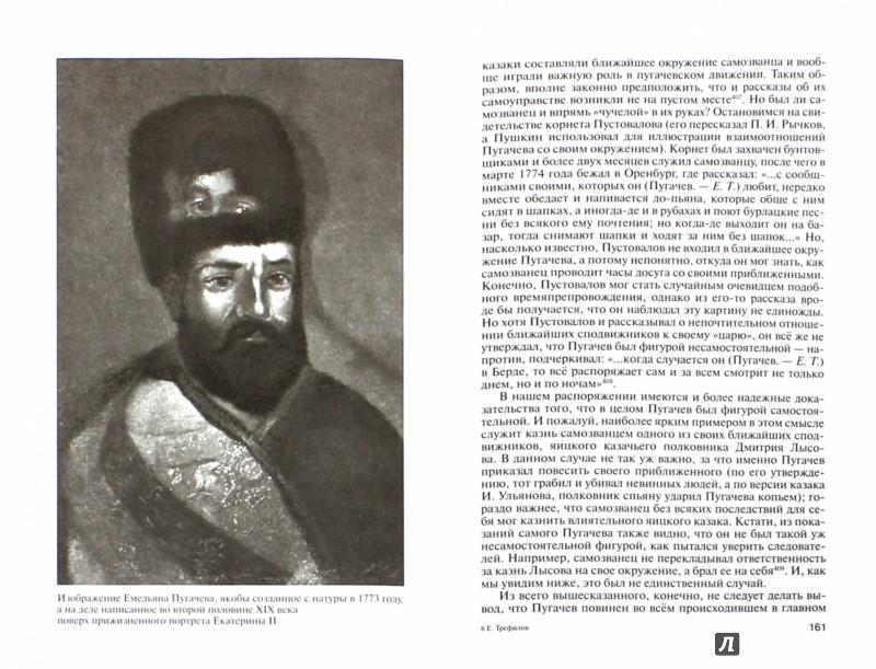 Иллюстрация 1 из 39 для Пугачев - Евгений Трефилов | Лабиринт - книги. Источник: Лабиринт