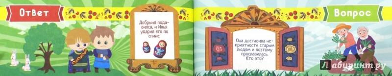 Иллюстрация 1 из 15 для Сказочные данетки в дорогу | Лабиринт - книги. Источник: Лабиринт