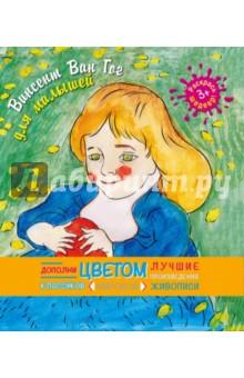 Винсент Ван Гог (раскраски для малышей) сувенир пасхальный sima land яйцо горошек 4 х 4 х 6 см 6 шт