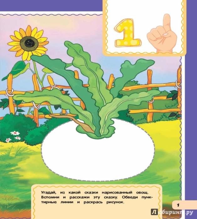 Иллюстрация 1 из 4 для Развиваем мелкую моторику. Цифры. Для детей 3-4 лет. ФГОС - Анна Горохова | Лабиринт - книги. Источник: Лабиринт