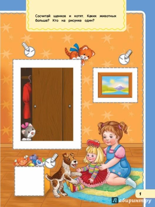 Иллюстрация 1 из 4 для Учимся писать. Цифры. Для детей 5-6 лет. ФГОС - Анна Горохова | Лабиринт - книги. Источник: Лабиринт