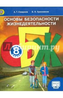 ОБЖ. 8 класс. Учебник. ФГОС смирнов а хренников б основы безопасности жизнедеятельности 5 класс учебник cd