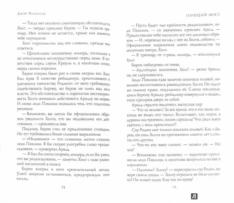 Иллюстрация 1 из 6 для Ученик рейнджера. Книга вторая. Горящий мост - Джон Фланаган   Лабиринт - книги. Источник: Лабиринт