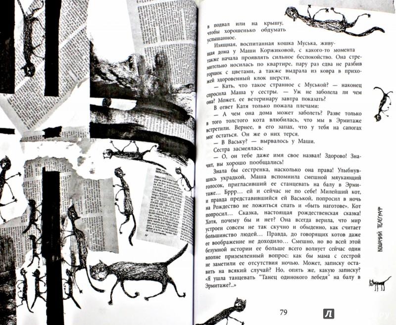 Иллюстрация 1 из 13 для Рыцарь, кот и балерина. Приключения эрмитажных котов - Петр Власов | Лабиринт - книги. Источник: Лабиринт