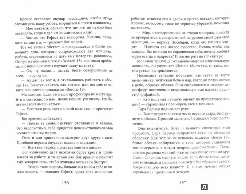 Иллюстрация 1 из 39 для Мы, боги - Бернар Вербер | Лабиринт - книги. Источник: Лабиринт