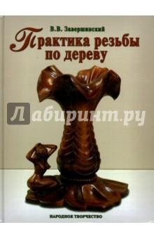 Практика резьбы по дереву дверь межкомнатная деревянная купить в ульяновске
