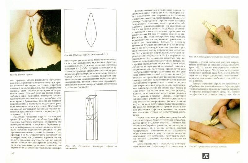 Иллюстрация 1 из 4 для Практика резьбы по дереву - Владимир Завершинский | Лабиринт - книги. Источник: Лабиринт