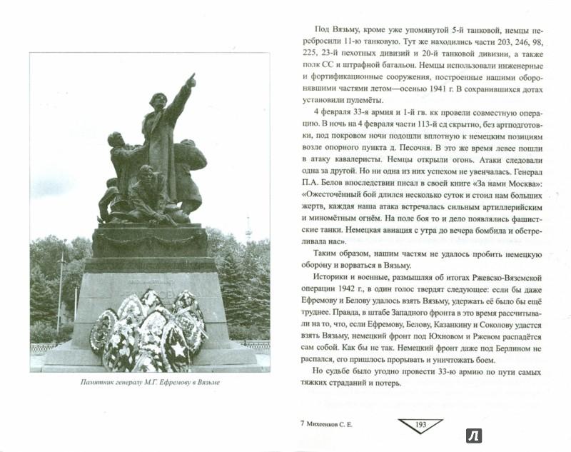 Иллюстрация 1 из 12 для 33 армия, которую предали - Сергей Михеенков | Лабиринт - книги. Источник: Лабиринт