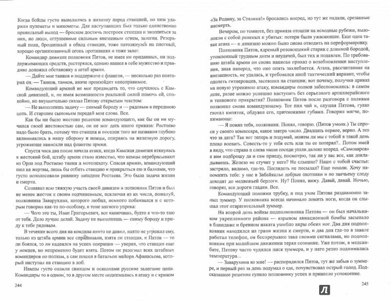 Иллюстрация 1 из 16 для Крещение - Иван Акулов | Лабиринт - книги. Источник: Лабиринт