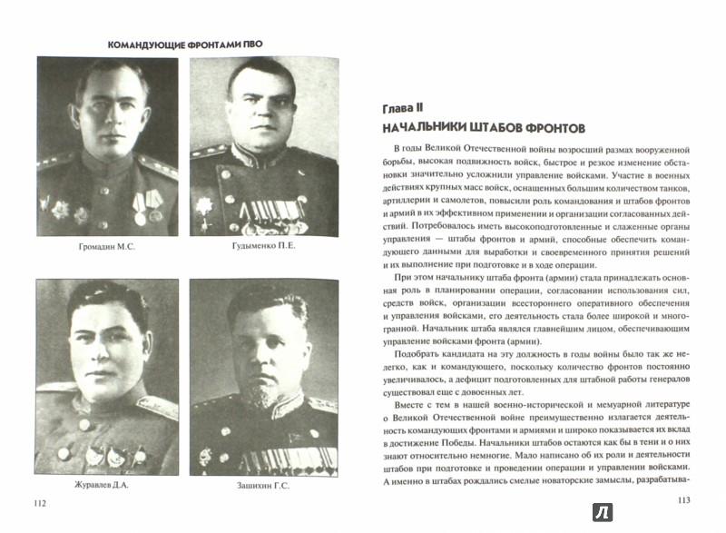 Иллюстрация 1 из 6 для Командующие фронтами и армиями в годы ВОВ 1941-45 - Евгений Малашенко   Лабиринт - книги. Источник: Лабиринт