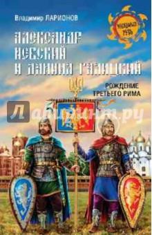 Александр Невский и Даниил Галицкий