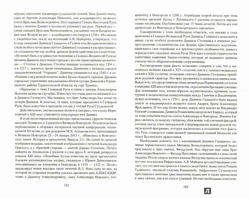 Иллюстрация 1 из 6 для Александр Невский и Даниил Галицкий - Владимир Ларионов | Лабиринт - книги. Источник: Лабиринт