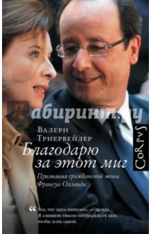Благодарю за этот миг и в грецкий внешнеполитические факторы президентских выборов 2004 года в украине