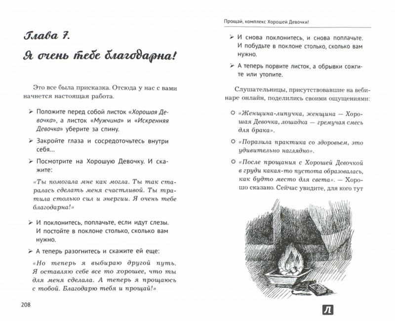 Иллюстрация 1 из 24 для Женское счастье - есть! Ключи вы найдете здесь! - Димитрошкина, Кущенко | Лабиринт - книги. Источник: Лабиринт