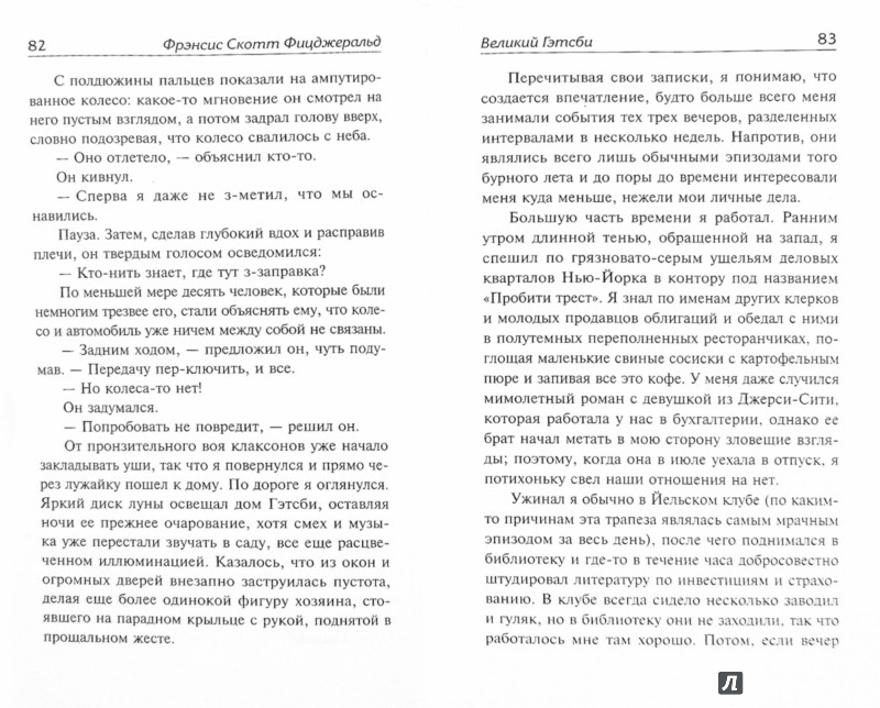 Иллюстрация 1 из 38 для Великий Гэтсби - Фрэнсис Фицджеральд | Лабиринт - книги. Источник: Лабиринт