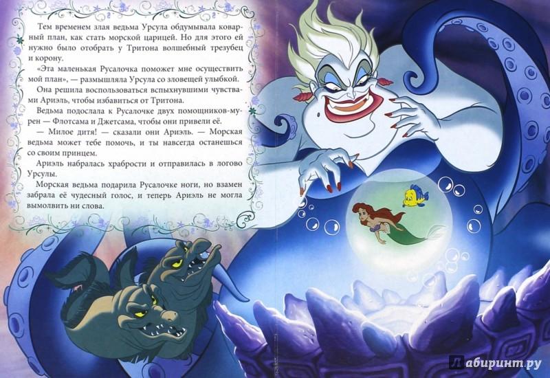 Иллюстрация 1 из 22 для Дисней. Бумвинил. Русалочка | Лабиринт - книги. Источник: Лабиринт