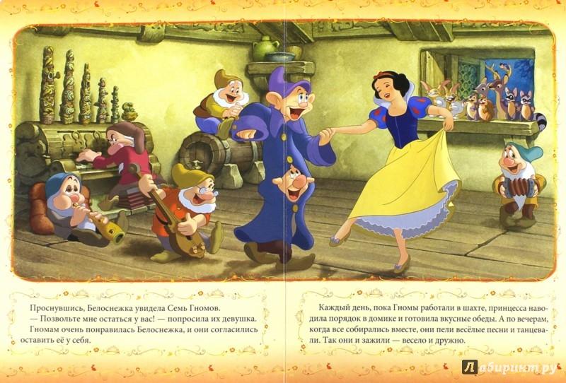 Иллюстрация 1 из 9 для Дисней. Любимые истории. Белоснежка и семь гномов | Лабиринт - книги. Источник: Лабиринт