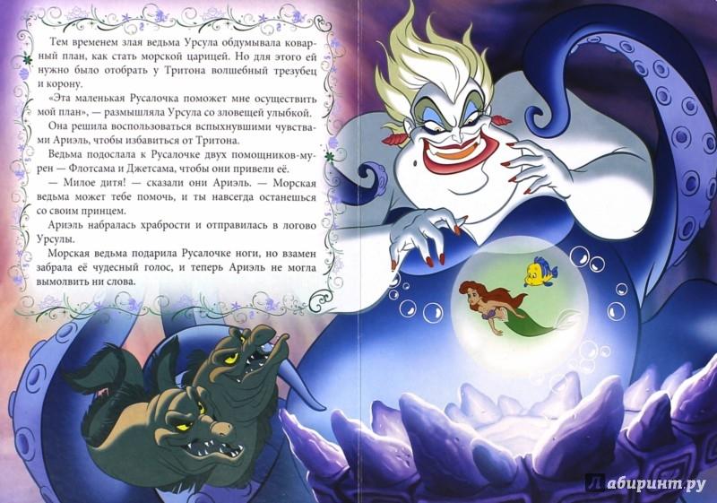 Иллюстрация 1 из 26 для Дисней. Любимые истории. Русалочка | Лабиринт - книги. Источник: Лабиринт