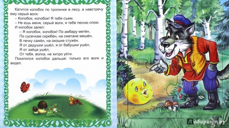 Иллюстрация 1 из 6 для Твой первый пазл. Колобок | Лабиринт - книги. Источник: Лабиринт
