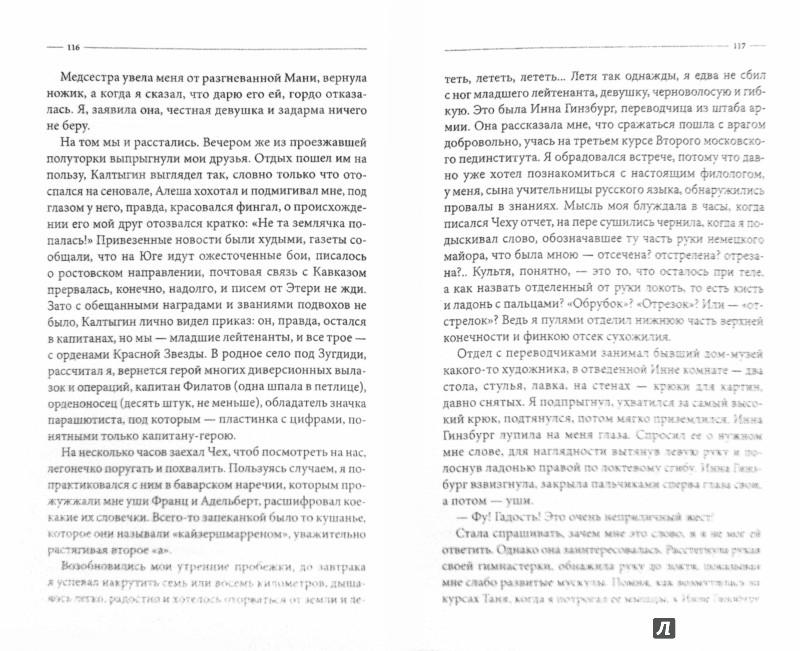 Иллюстрация 1 из 20 для Диверсант - Анатолий Азольский | Лабиринт - книги. Источник: Лабиринт