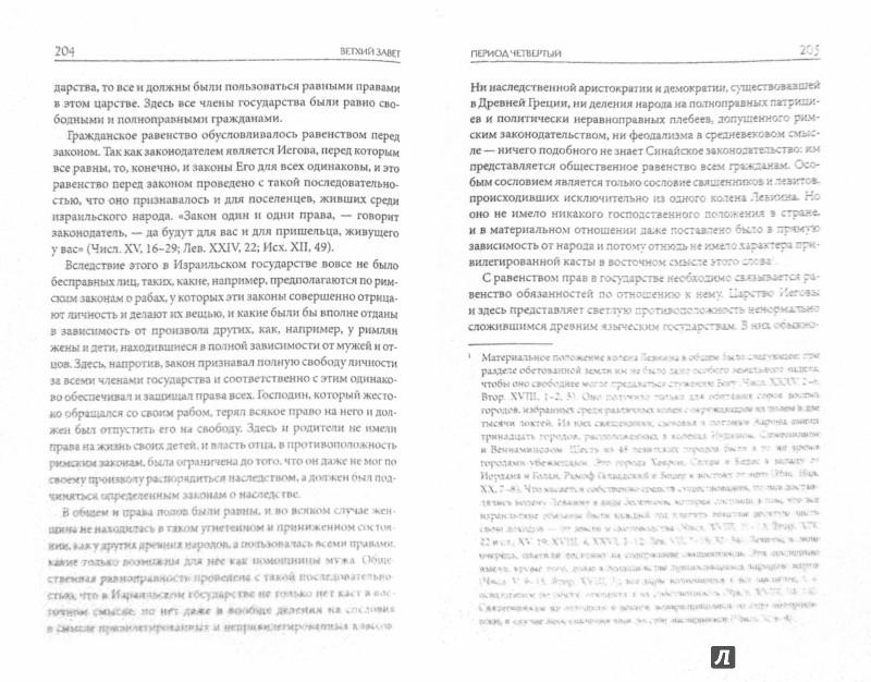 Иллюстрация 1 из 11 для Библейская история Ветхого Завета и Нового Завета. Комплект из 2-х книг - Александр Лопухин | Лабиринт - книги. Источник: Лабиринт