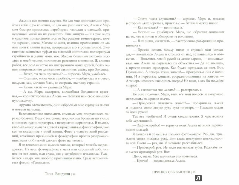 Иллюстрация 1 из 3 для Принцы сбываются - Тина Бандини | Лабиринт - книги. Источник: Лабиринт