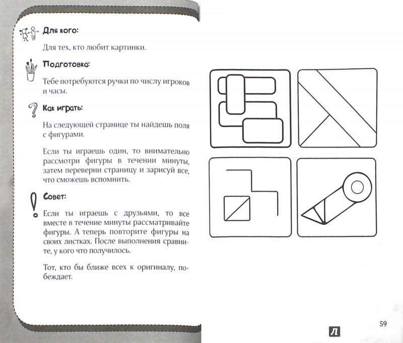 Иллюстрация 1 из 9 для Лучшие игры для развития памяти | Лабиринт - книги. Источник: Лабиринт