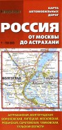 Карта автомобильных дорог. Россия от Москвы до Астрахани