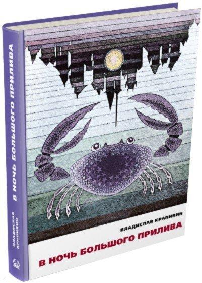 Иллюстрация 1 из 16 для В ночь большого прилива - Владислав Крапивин | Лабиринт - книги. Источник: Лабиринт