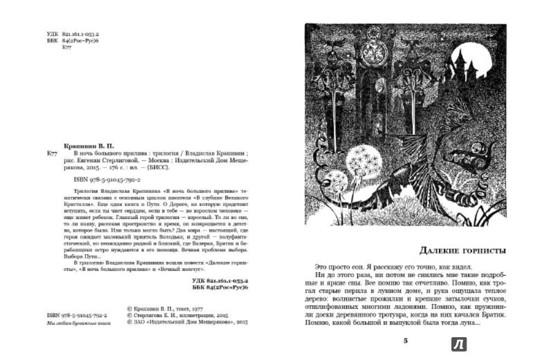 Иллюстрация 1 из 15 для В ночь большого прилива - Владислав Крапивин | Лабиринт - книги. Источник: Лабиринт
