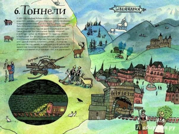 Иллюстрация 1 из 9 для Метро на земле и под землёй - Александра Литвина   Лабиринт - книги. Источник: Лабиринт