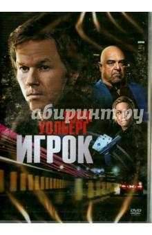 Игрок (Paramount) (DVD) ва банк секция 3 мест art vision 139 шатура ва банк