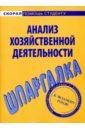 Обложка Шпаргалка: Анализ хозяйственной деятельности