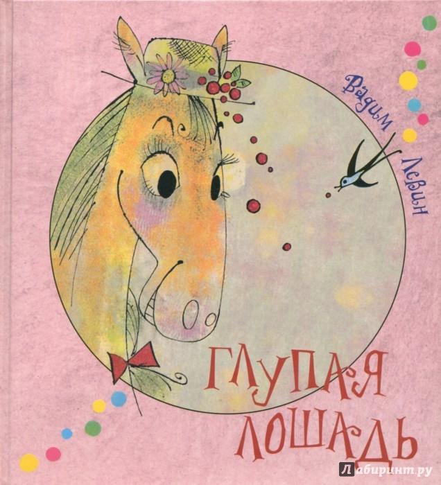 Иллюстрация 1 из 37 для Глупая лошадь. Самые новые старинные английские баллады - Вадим Левин | Лабиринт - книги. Источник: Лабиринт