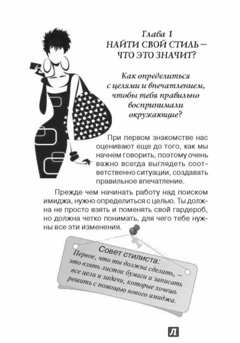 Иллюстрация 1 из 29 для Имидж и стиль: полный свод правил - Юлия Мурадян   Лабиринт - книги. Источник: Лабиринт