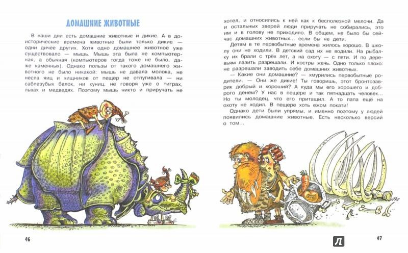 Иллюстрация 1 из 32 для Как поймать мамонта. Весёлая история. Урок 1 - Усачев, Дмитриев | Лабиринт - книги. Источник: Лабиринт
