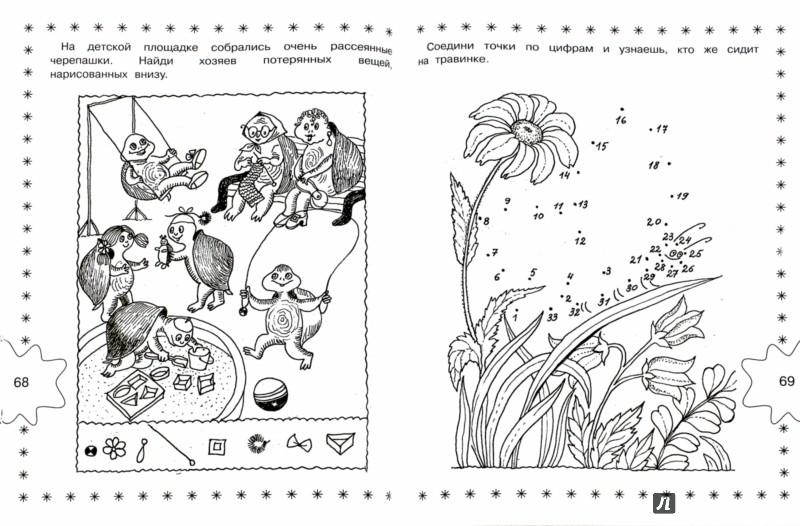 Иллюстрация 1 из 6 для Лучшие игры и раскраски для мальчиков - Зимина, Кореева, Терехова | Лабиринт - книги. Источник: Лабиринт