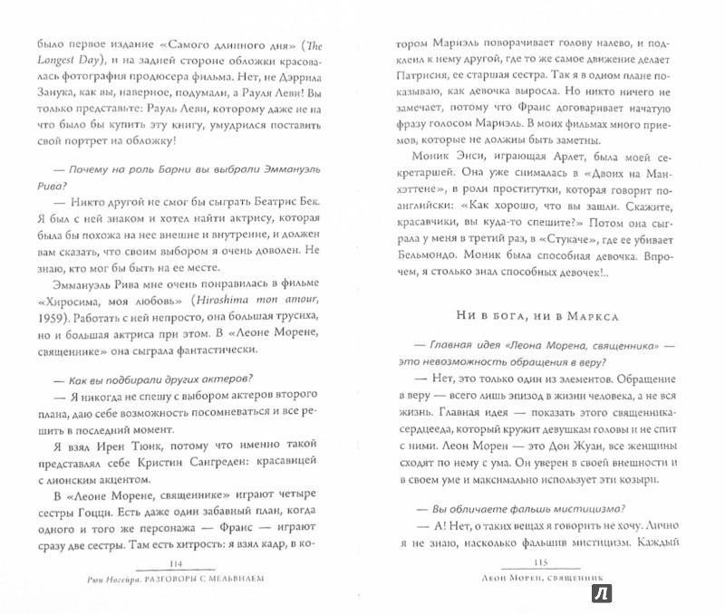 Иллюстрация 1 из 29 для Разговоры с Мельвилем - Рюи Ногейра | Лабиринт - книги. Источник: Лабиринт
