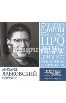 Михаил Лабковский. 6 лекций (CD) чувство вины в рекламе как побудить клиентов к покупке