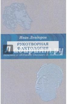 """Рукотворная фактология (заметки о """"Юджине Онегине"""" В.Набокова)"""