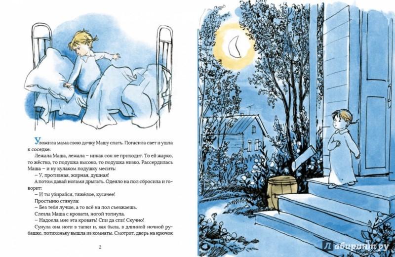Иллюстрация 1 из 38 для Как Маша поссорилась с подушкой - Галина Лебедева | Лабиринт - книги. Источник: Лабиринт