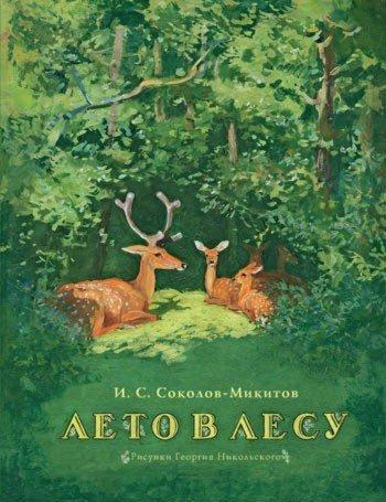 Иллюстрация 1 из 20 для Лето в лесу - Иван Соколов-Микитов | Лабиринт - книги. Источник: Лабиринт