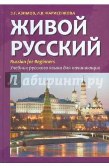 Живой русский. Учебник русского языка для начинающих
