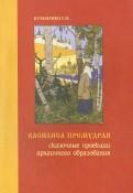 Василиса Премудрая. Сказочные проекции архаичного образования