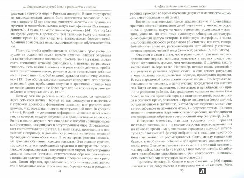 Иллюстрация 1 из 7 для Василиса Премудрая. Сказочные проекции архаичного образования - Г. Кузьменко | Лабиринт - книги. Источник: Лабиринт