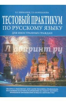 Тестовый практикум по русскому языку для иностранных граждан. Экспресс-репетитор