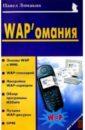 Ломакин Павел WAPомания