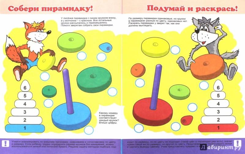 Иллюстрация 1 из 5 для Учимся думать. Внимание (38014) | Лабиринт - книги. Источник: Лабиринт
